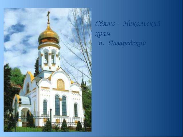 Свято - Никольский храм п. Лазаревский