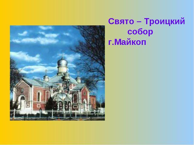 Свято – Троицкий собор г.Майкоп