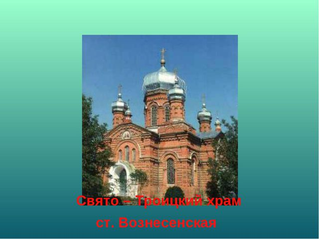 Свято – Троицкий храм ст. Вознесенская