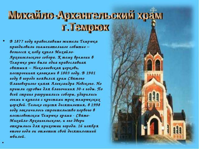 В 1877 году православные жители Темрюка праздновали знаменательное событие –...