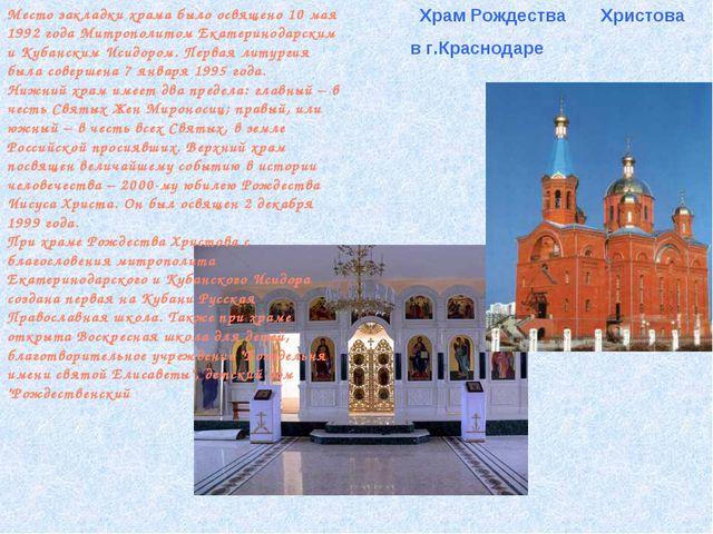 Храм Рождества Христова в г.Краснодаре Место закладки храма было освящено 10...