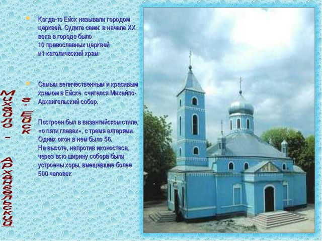 Когда-то Ейск называли городом церквей. Судите сами: вначалеXX века вгород...