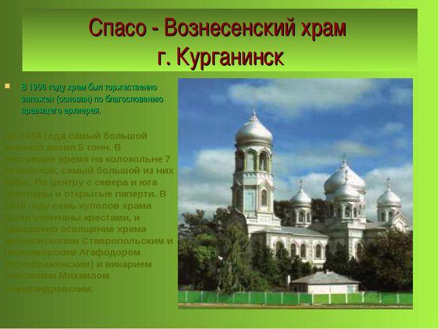 Спасо - Вознесенский храм г. Курганинск В 1906 году храм был торжественно зал...