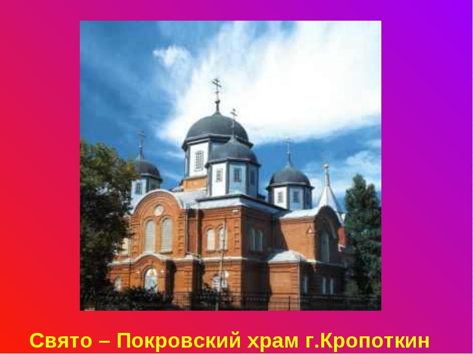 Свято – Покровский храм г.Кропоткин