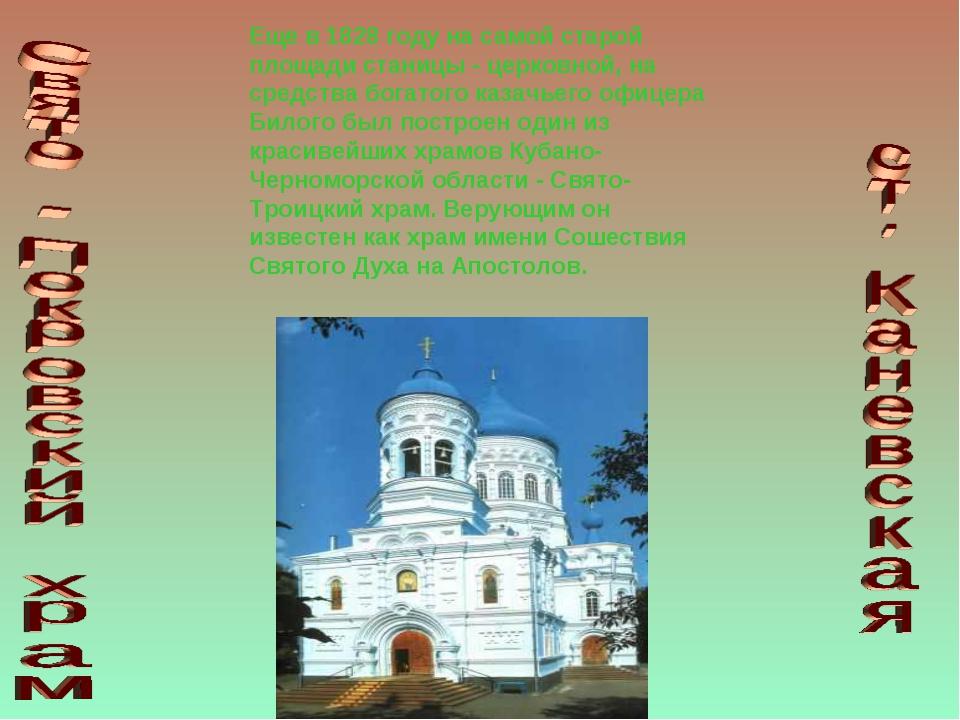 Еще в 1828 году на самой старой площади станицы - церковной, на средства бога...
