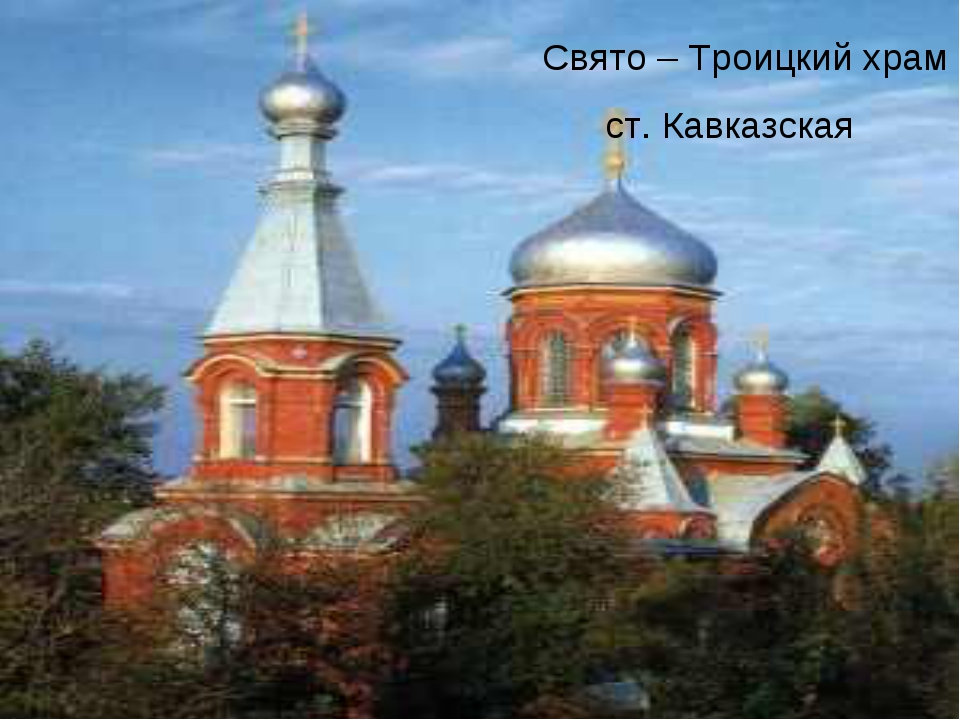 Свято – Троицкий храм ст. Кавказская