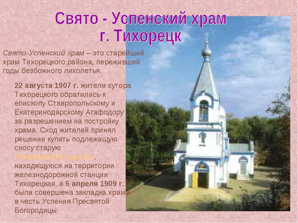 Свято-Успенский храм – это старейший храм Тихорецкого района, переживший годы...