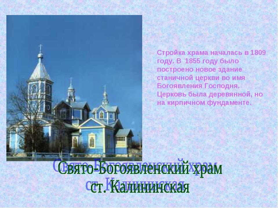 Стройка храма началась в 1809 году. В 1855 году было построено новое здание...