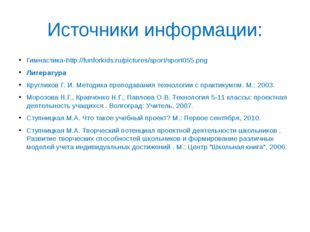 Источники информации: Гимнастика-http://funforkids.ru/pictures/sport/sport055