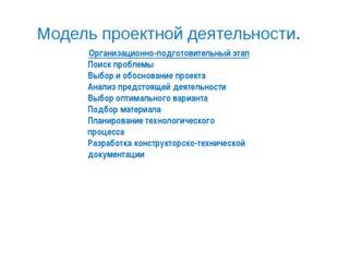 Модель проектной деятельности. Организационно-подготовительный этап Поиск про