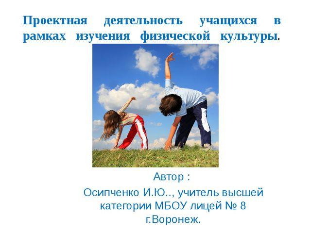 Проектная деятельность учащихся в рамках изучения физической культуры. Автор...