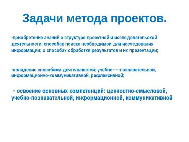 Задачи метода проектов. -приобретение знаний о структуре проектной и исследов...