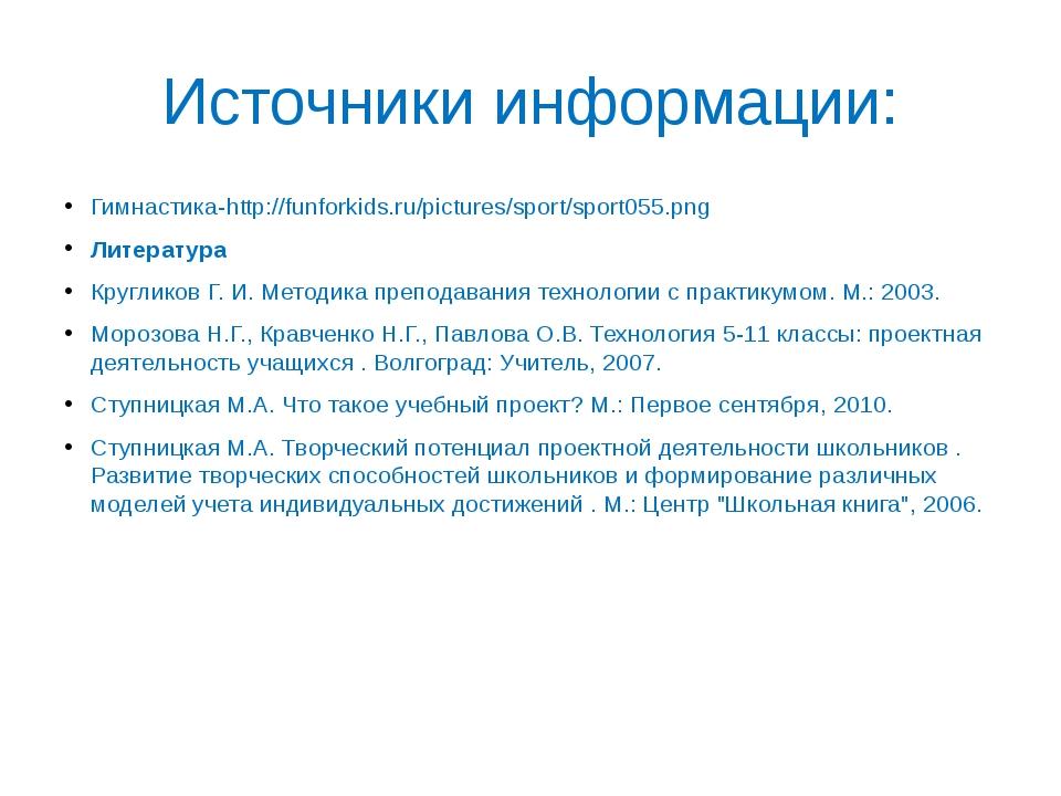 Источники информации: Гимнастика-http://funforkids.ru/pictures/sport/sport055...