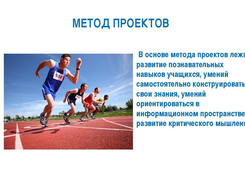 МЕТОД ПРОЕКТОВ В основе метода проектов лежит развитие познавательных навыков...