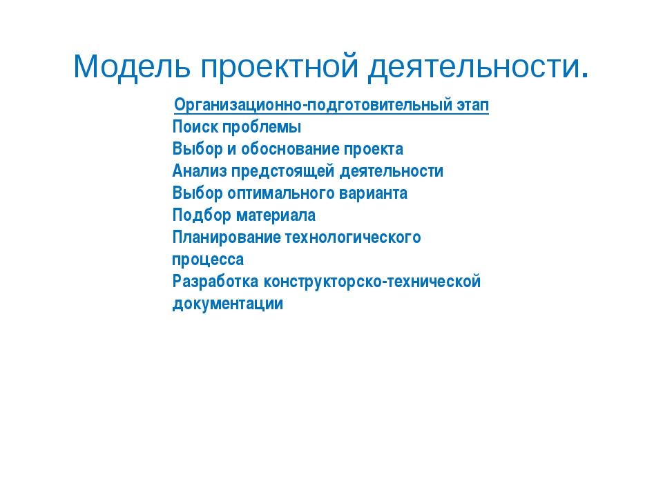 Модель проектной деятельности. Организационно-подготовительный этап Поиск про...