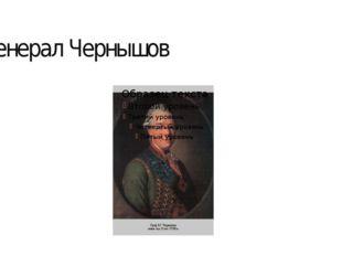 Генерал Чернышов