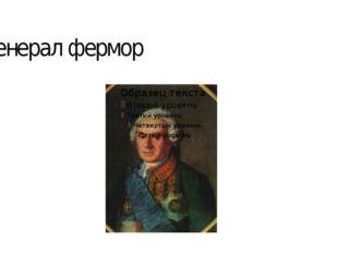 Генерал фермор