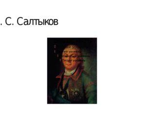 П. С. Салтыков