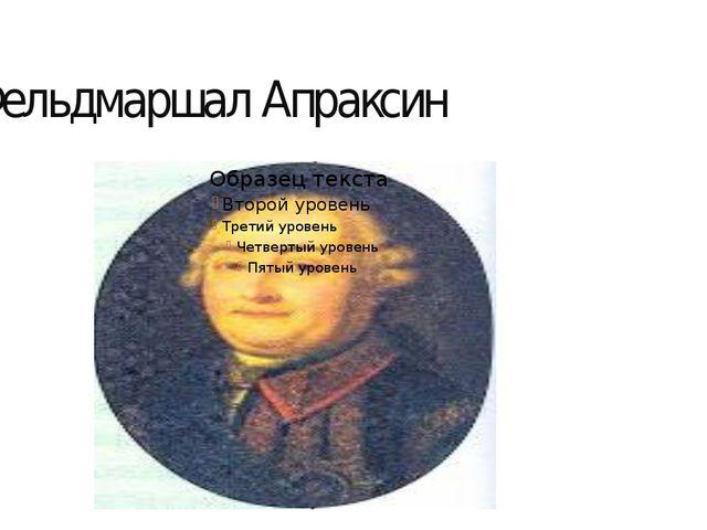 Фельдмаршал Апраксин