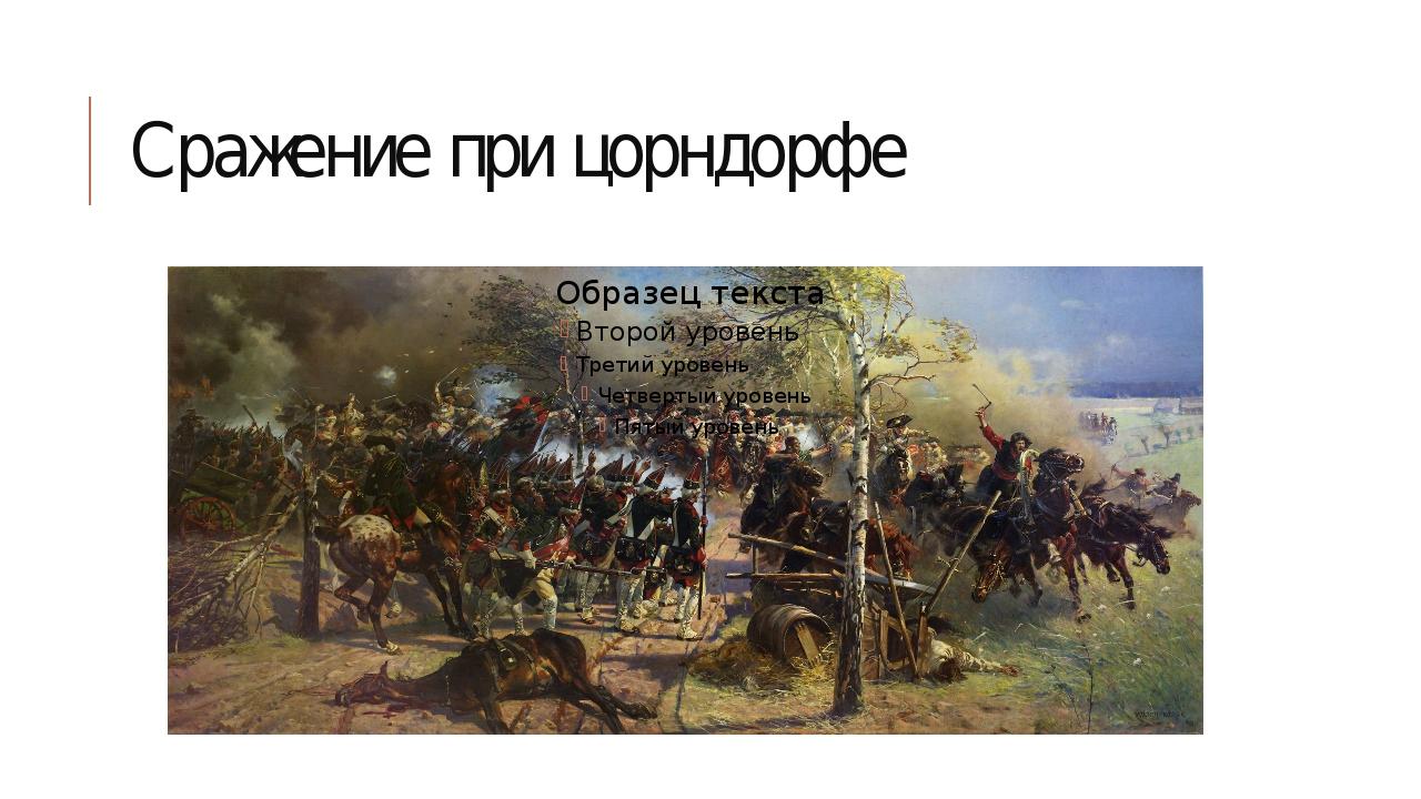 Сражение при цорндорфе