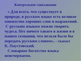 « Для всего, что существует в природе, в русском языке есть великое множеств