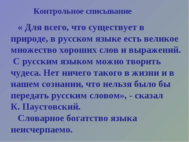 « Для всего, что существует в природе, в русском языке есть великое множеств...