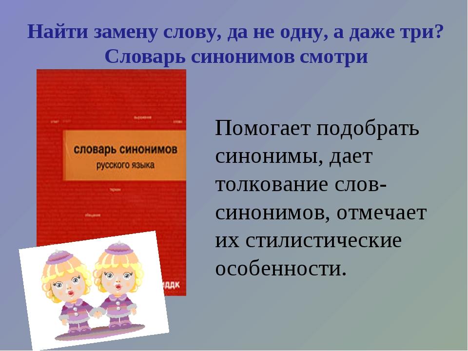 Помогает подобрать синонимы, дает толкование слов-синонимов, отмечает их стил...
