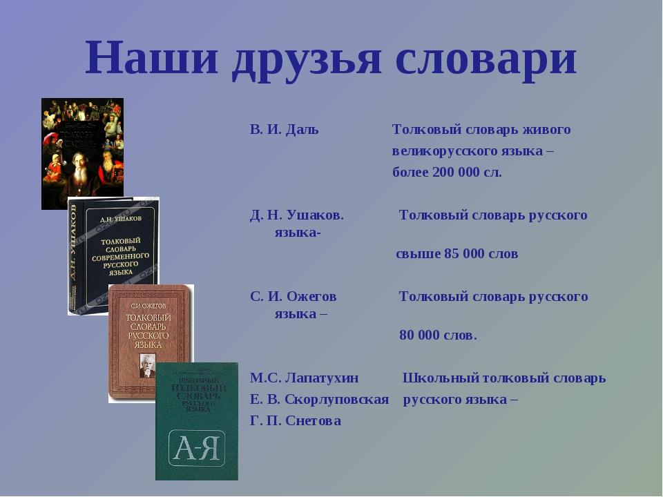 Наши друзья словари В. И. Даль Толковый словарь живого великорусского языка –...