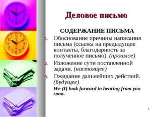 * Деловое письмо СОДЕРЖАНИЕ ПИСЬМА Обоснование причины написания письма (ссыл