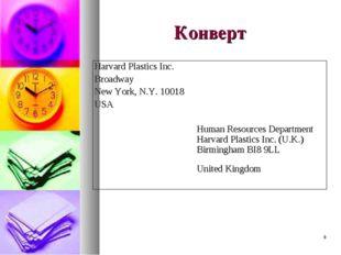* Конверт Harvard Plastics Inc. Broadway New York, N.Y. 10018 USA  Human