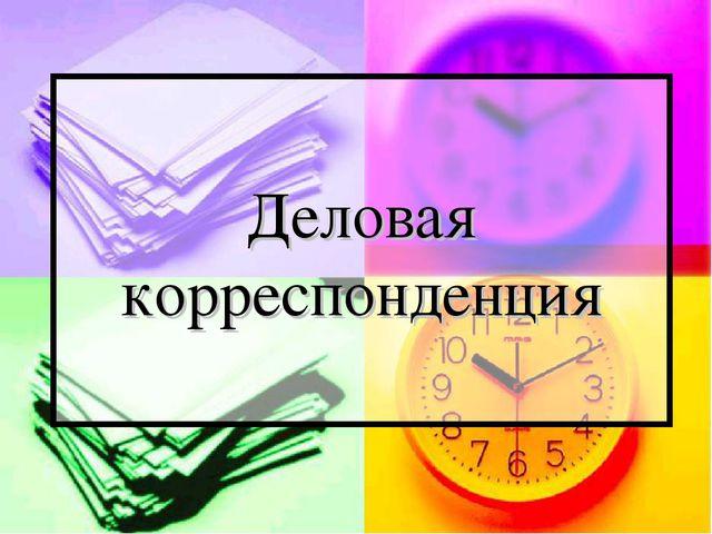 Деловая корреспонденция Филипчук О.В., МарГТУ