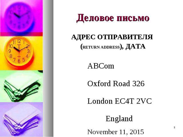 * Деловое письмо АДРЕС ОТПРАВИТЕЛЯ (RETURN ADDRESS), ДАТА  ABCom Oxfo...