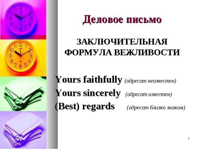 * Деловое письмо ЗАКЛЮЧИТЕЛЬНАЯ ФОРМУЛА ВЕЖЛИВОСТИ Yours faithfully (адресат...