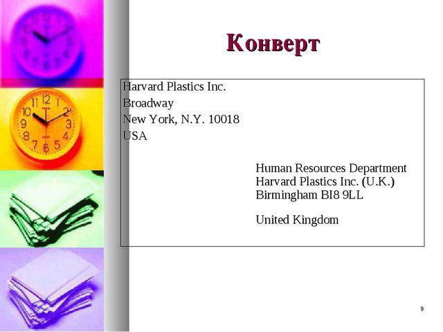 * Конверт Harvard Plastics Inc. Broadway New York, N.Y. 10018 USA  Human...