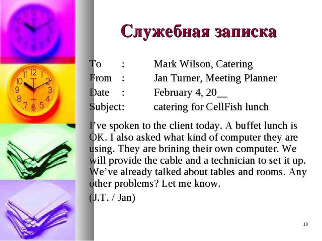 * Служебная записка To :Mark Wilson, Catering From :Jan Turner, Meeting P...