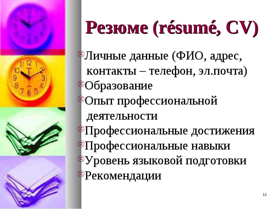 * Резюме (résumé, CV) Личные данные (ФИО, адрес, контакты – телефон, эл.почта...