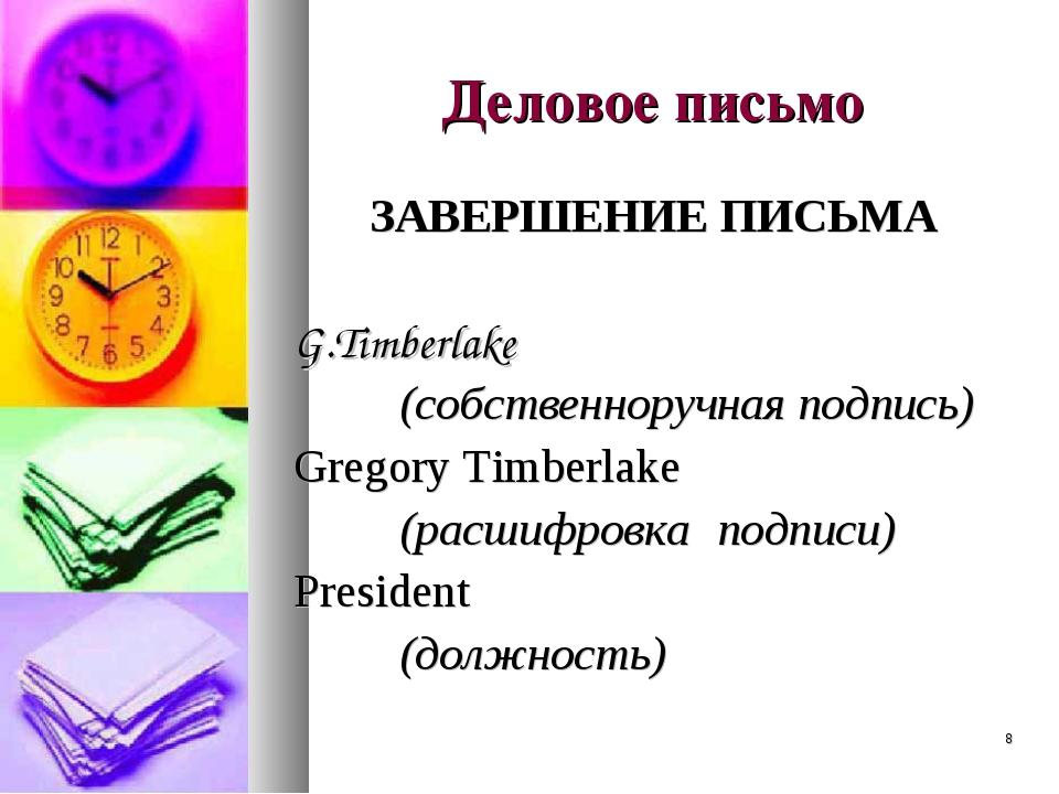 * Деловое письмо ЗАВЕРШЕНИЕ ПИСЬМА G.Timberlake (собственноручная подпись...