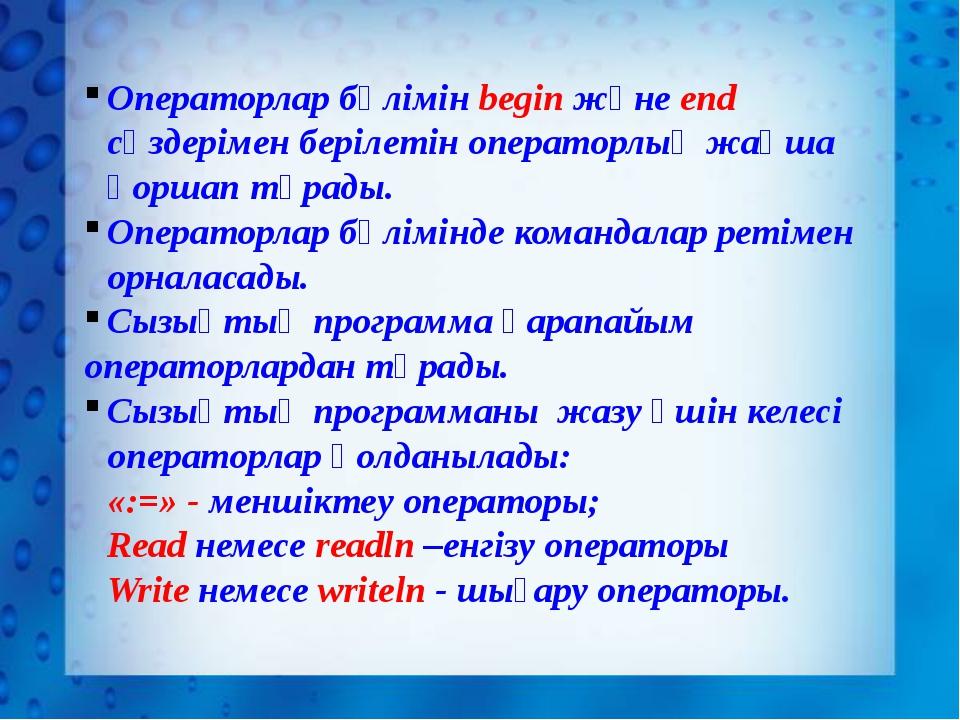 program esep; var a,b,c:integer; begin readln (a,b); c:=a+b; writeln ('с= ',c...