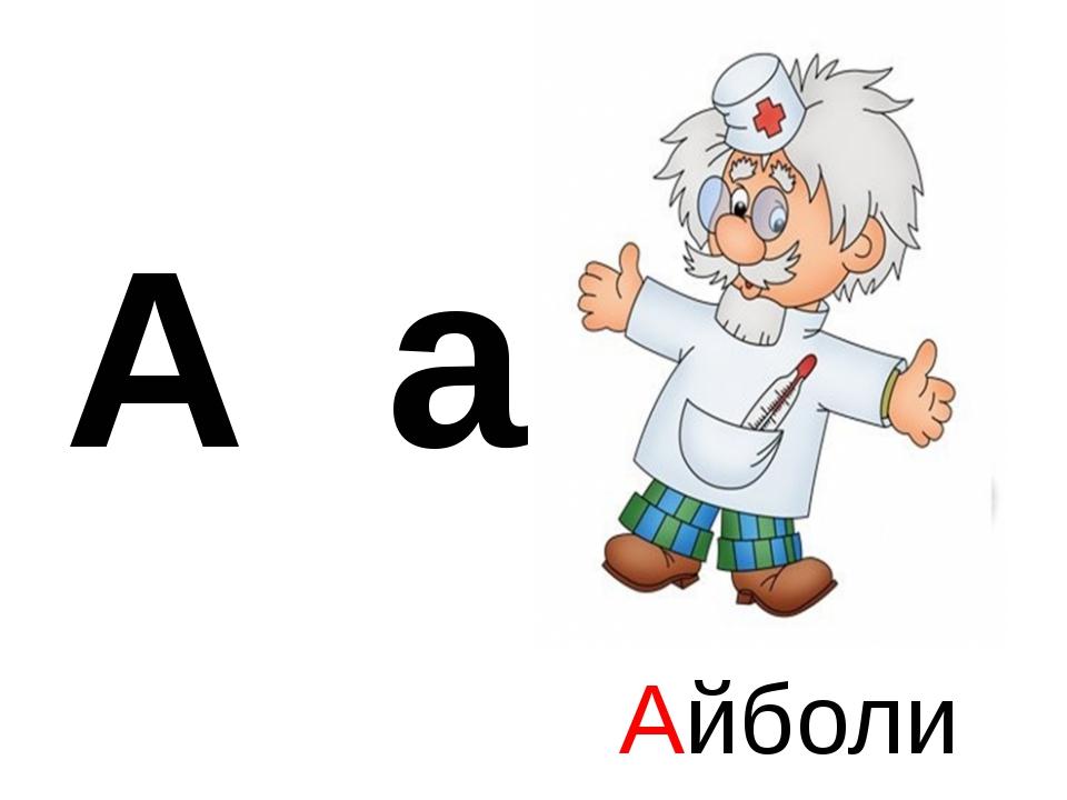 А а Айболит