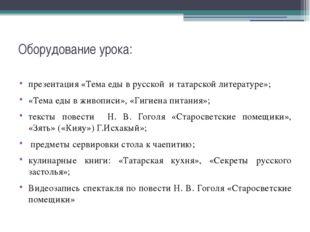 Оборудование урока: презентация «Тема еды в русской и татарской литературе»;