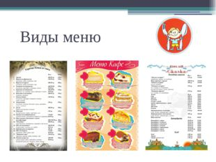 Виды меню