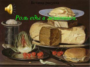 Роль еды в живописи.