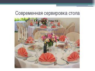 Современная сервировка стола