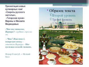 Презентация новых кулинарных книг «Секреты русского застолья», «Татарская кух