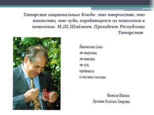 Татарские национальные блюда- это творчество, это таинство, это чудо, передаю