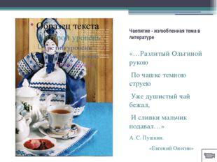 Чаепитие - излюбленная тема в литературе «…Разлитый Ольгиной рукою По чашке т