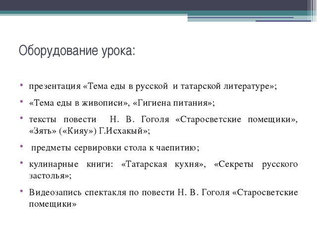 Оборудование урока: презентация «Тема еды в русской и татарской литературе»;...