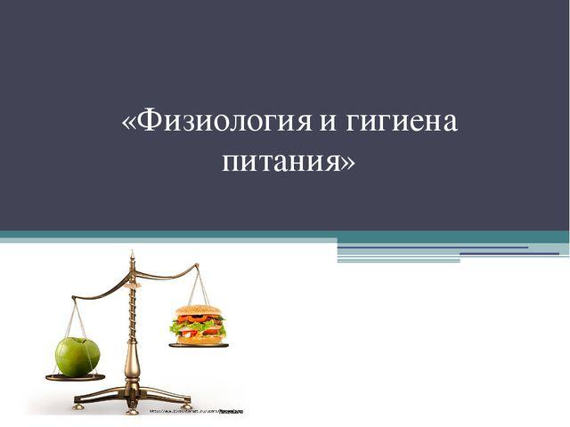 «Физиология и гигиена питания»