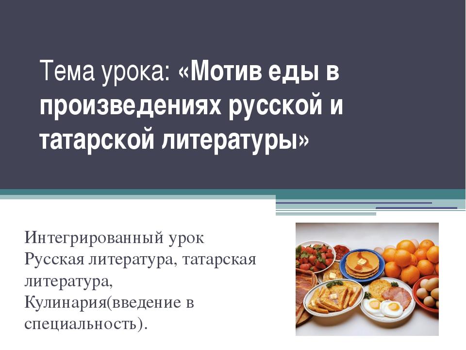 Тема урока: «Мотив еды в произведениях русской и татарской литературы» Интегр...
