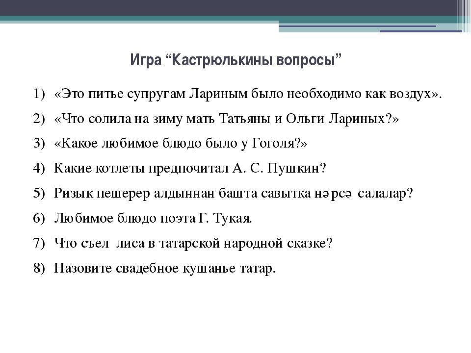 """Игра """"Кастрюлькины вопросы"""" «Это питье супругам Лариным было необходимо как в..."""